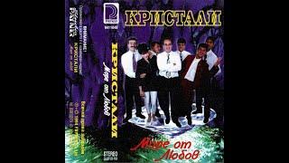 Орк.Кристали - Рамизе 1994