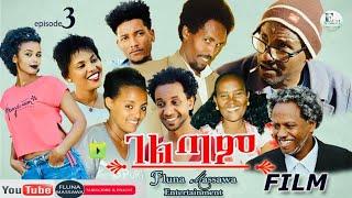 GELTAM - ገልጣም -   by Awel Yosuf - New Eritrean Film 2019 Part 3