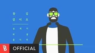[M/V]  Sool J & WABLE & ULTIMA(술제이 & 와블 & 울티마) - Greenfields(꽃길 걸어요)
