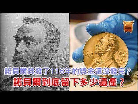 諾貝爾獎為何發了116年的獎金還沒發完?諾貝爾到底留下多少遺產? - YouTube