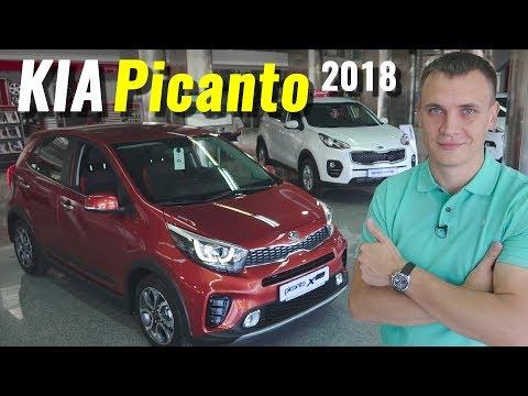 Kia Picanto Prestige