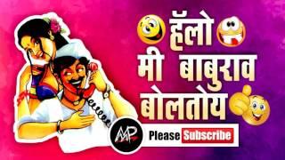 चंदा बोलताय काय ★ Me baburao Boltoy - 1 ★ Tomato Fm ★ By Marathi Prank Pro 2017 ★ Video  1