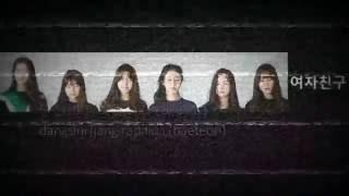 여자친구 (GFRIEND) - 사랑의 배터리 (Love Battery) Lyrics