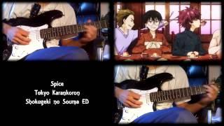 Shokugeki no Souma ED - Spice / スパイス (Guitar Cover)