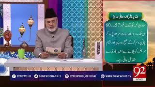 Quote: Hazrat Abdul Qadir Gilani (RA) - 22 February 2018 - 92NewsHDPlus