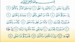 Surat Al-Lail 92 سورة الليل  - Children Memorise - kids Learning quran