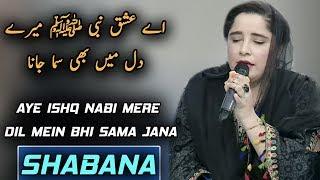 Aye Ishq Nabi Mere Dil Mein Bhi Sama Jana |  Naat by Shabana | Ramazan 2018 | Aplus width=
