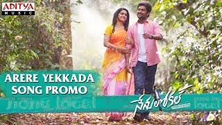 Arere Yekkada Video Song Promo || Nenu Local Movie || Nani, Keerthy Suresh | Devi Sri Prasad