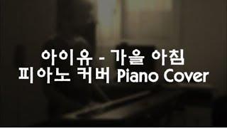 아이유 (IU) - 가을 아침 (Autumn Morning) 피아노 커버 piano cover