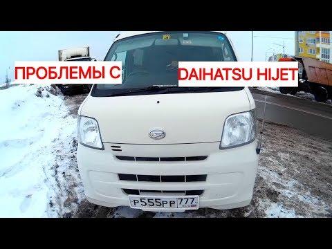 Проблемы с автомобилем Daihatsu hijet