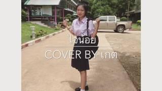 ใจน้อย - AB NORMAL | Cover By เกต