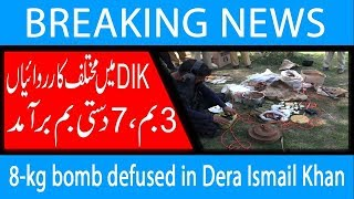 8-kg bomb defused in Dera Ismail Khan | 13 Dec 2018 | 92NewsHD