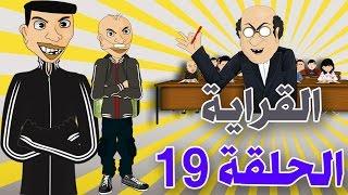بوزبال الحلقة 19  القراية _ bouzebal 19    l9raya
