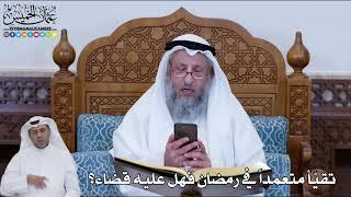 147 - تقيّأ متعمداً في رمضان فهل عليه قضاء؟ - عثمان الخميس