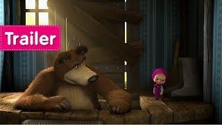 Masha e o Urso - Não Acordar Até a Primavera! (Trailer)