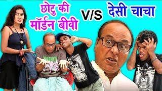 CHOTU KI MODERN BIBI  | छोटू की मॉडर्न बीबी | Khandesh Hindi Comedy | Chotu Comedy Video