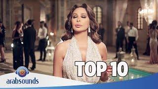 Top 10 Arabic songs of Week 30 2017 | 30 أفضل 10 اغاني العربية للأسبوع