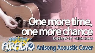[1-1]One more time, one more chance(초속5센티미터 OST)[Acoustic Cover]