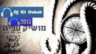 Dj Eli Dabah vs.Moshik Afia-Kmo Sod(Remix 2013 מושיק עפיה-כמו סוד רמיקס)
