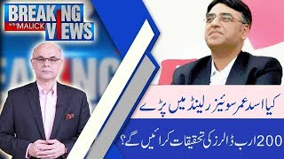 Breaking Views With Malick | Exclusive Interview With Asad Umar | 5 August 2018 | 92NewsHD
