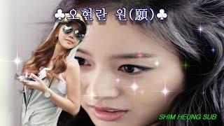 오현란-원(願가사첨부)K-POP