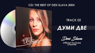 Desi Slava - Dumi dve / Деси Слава - Думи две AUDIO
