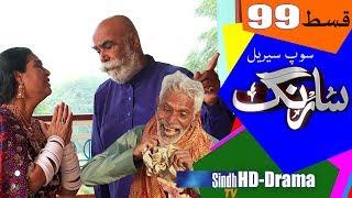 Sarang Ep 99 | Sindh TV Soap Serial | HD 1080p |  SindhTVHD Drama
