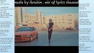 Wegz - ATM lyrics   ويجز -كلمات اي تي ام