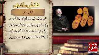Naqsh e Mazi | Louis Pasteur | 17 July 2018 | 92NewsHD