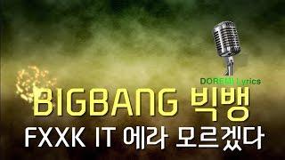 BIGBANG – FXXK IT (에라 모르겠다)  [Color Coded Lyrics] with TIMELINE