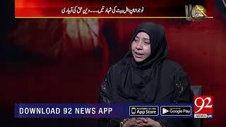 Shuhda e Karbala -Ahl e Bait K Naujawan Shuhada ko Salam - 19 Sep 2018 - 92NewsHDUK