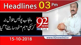News Headlines | 3:00 PM | 15 Oct 2018 | 92NewsHD