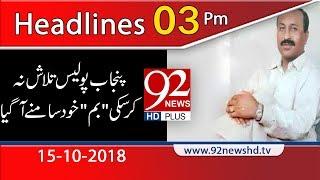 News Headlines | 3:00 PM | 15 Oct 2018 | 92NewsHD