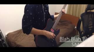SiMのギターでBlah Blah Blahを弾いてみました