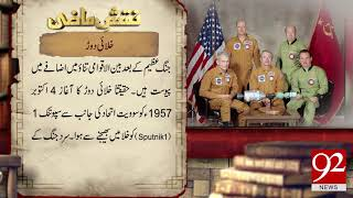 Naqsh e Mazi : Space Race | 3 July 2018 | 92NewsHD