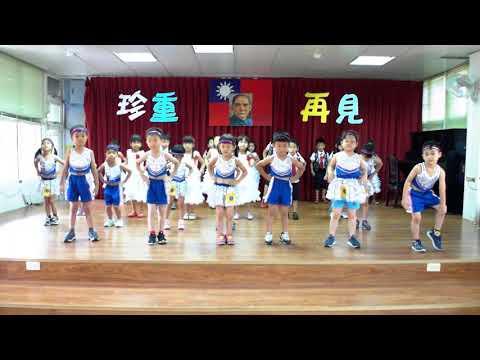 頂埔附幼第5屆畢業典禮表演 - YouTube