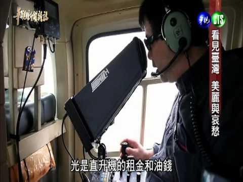【看見臺灣 美麗與哀愁】華視新聞雜誌 2013.10.14 - YouTube