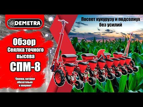 Demetra СПМ
