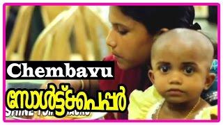 Salt N' Pepper Malayalam Movie | Malayalam Movie | Chembavu Song | Malayalam Movie Song