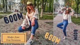 Шафл Дэнс в парке   Tiesto & Sevenn – Boom   #Оля Пелешок   Shuffle Dance