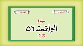 Surah 56 – Chapter 56 Al Waqiah  complete Quran with Urdu Hindi translation width=