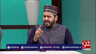 Subh E Noor | Naat Sharif  | 9 May 2018 | 92NewsHD