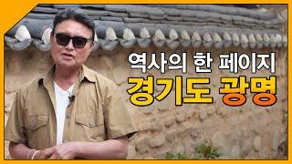 역사의 한 페이지 경기도 광명 다시보기