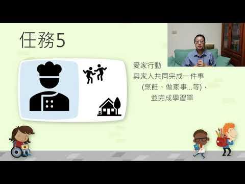 任務影片:依潔老師 - YouTube
