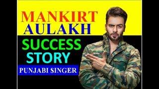 Mankirt Aulakh Biography | Sucess Story of Mankirt Aulakh | Biostory