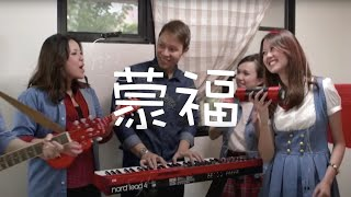 Blessed (蒙福) – Chinese New Year Celebrations 2015 | New Creation Church
