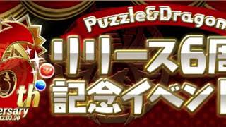Puzzle And Dragons BGM: Hexazeon Descended (Main Theme)