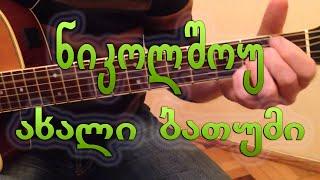 batumi (guitar lesson)