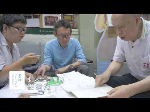水交社記憶訪談-程柏光 - YouTube