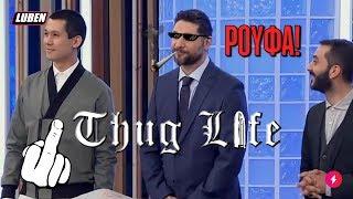 Thug Life Σεφ Ιωαννίδη | Luben TV